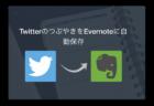 Webサービスの整理、Evernoteのプレミアムプランが終了したのでTwitterの連携サービスを解除する