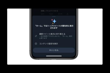 【iOS】Twitter、タイムラインを時間順に表示するオプションが私にも来た