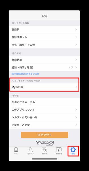 Yahoo Norikae 00001a