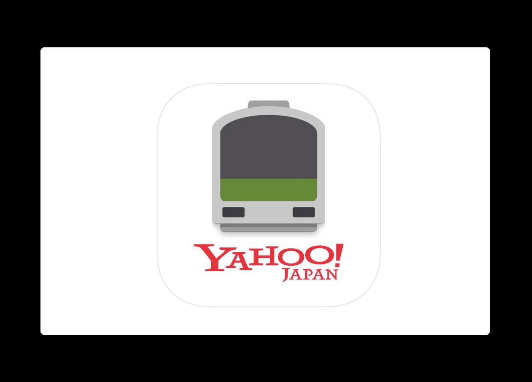 「Yahoo!乗換案内 」がアップデート、Apple Watch Series 4のインフォグラフのコンプリケーションに対応