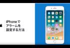 Apple サポート、「iPhoneでアラームを設定する方法」と題するハウツービデオを公開