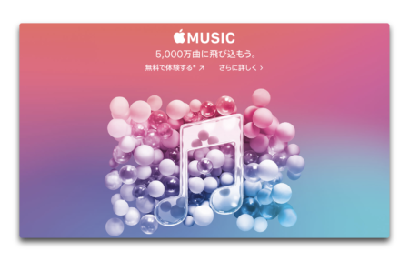 Apple Music、有料サブスクリプション会員 5,000万人を達成