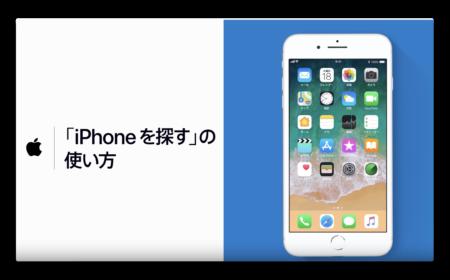 Apple サポート、「iPhoneを探すの使い方」のハウツービデオを公開
