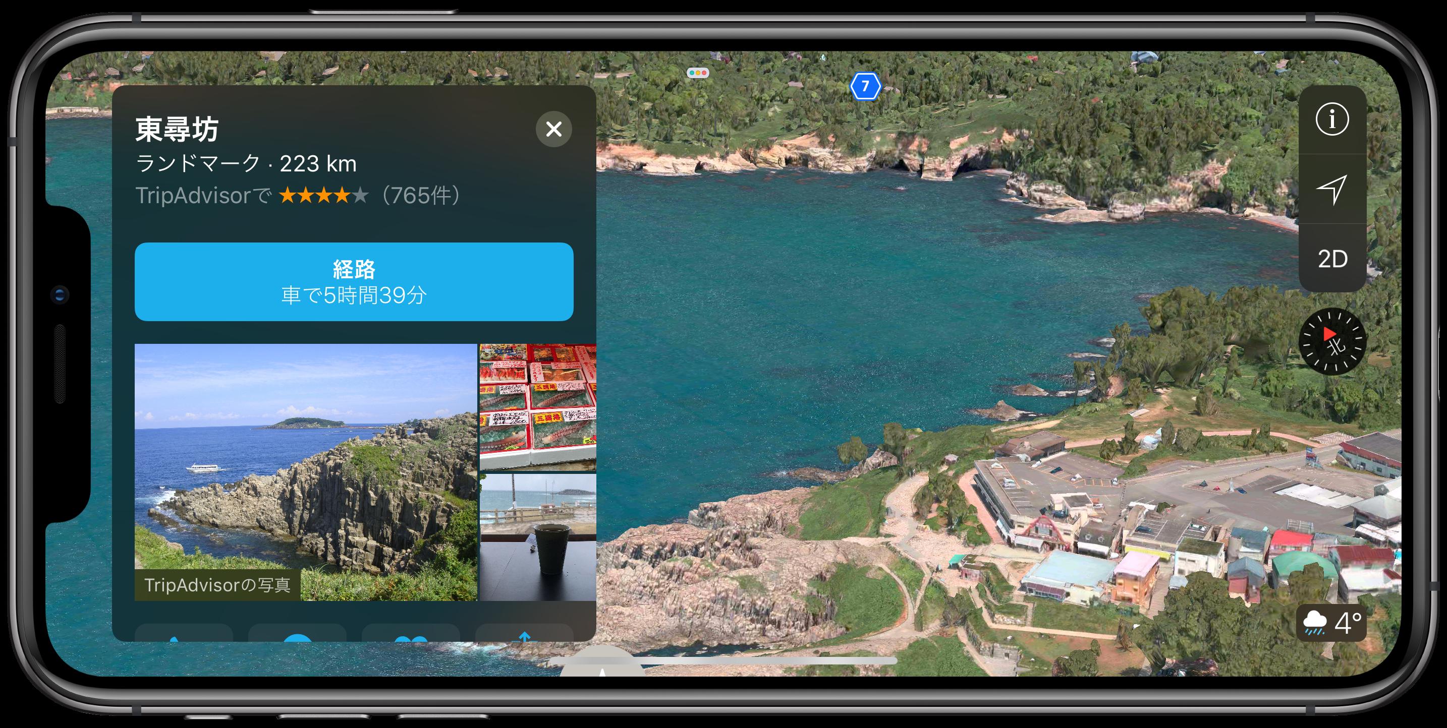 Apple マップで新しい屋内モールと日本の複数の都市を含むFlyoverが追加