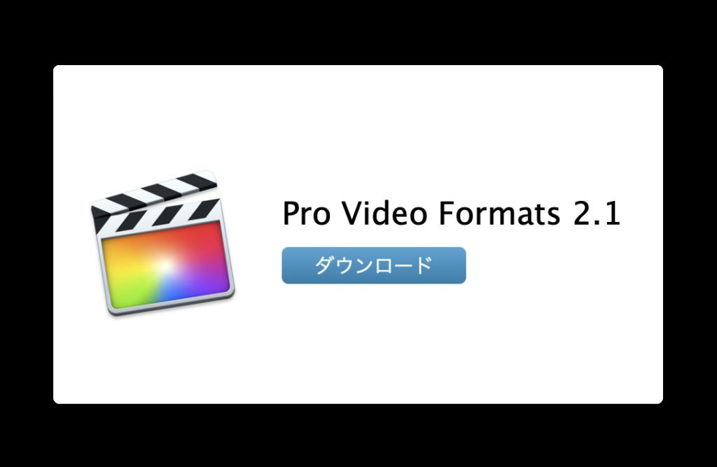 Apple、「プロビデオフォーマット 2.1」をリリース
