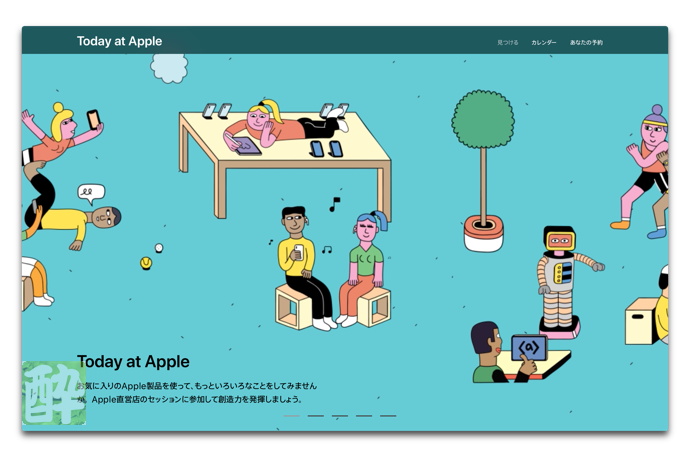 Apple、新しい「Today at Apple」を発表