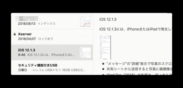 Memo App 00016