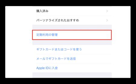 iOS 12.1.4では、「定期購読内容を管理」が大幅に簡素化されている