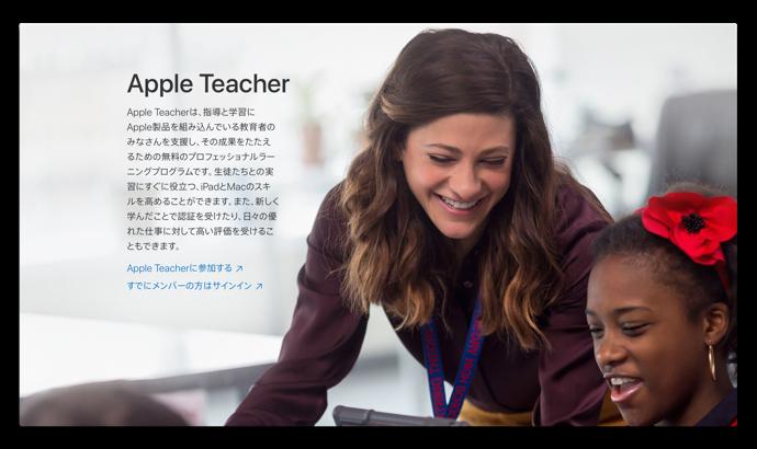Apple Teacher、新しい専門的な学習経験でアップデート