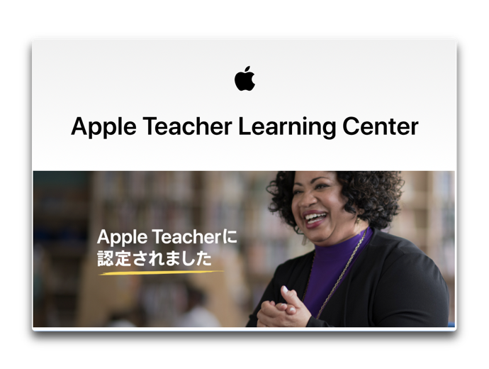 Apple Teacher 00004