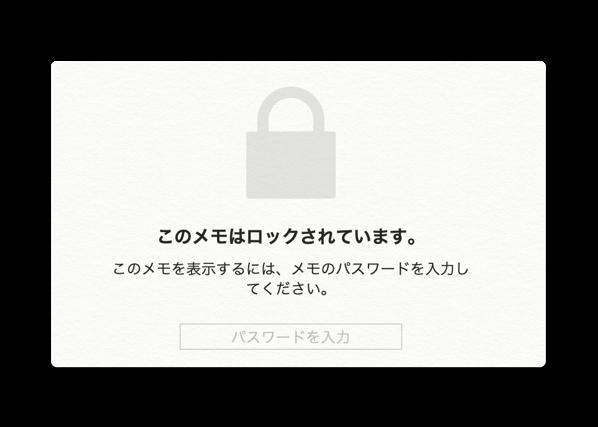 Password Memo 00005