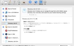【Mac】Safariで6つの無料で有益な拡張機能