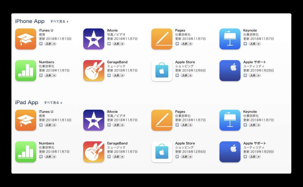 【Mac】iTunes 12.9では、App Storeのアプリの現行バージョンを表示することができる