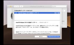 Mojave 10.14.3 追加アップデートで何が変わったのか?