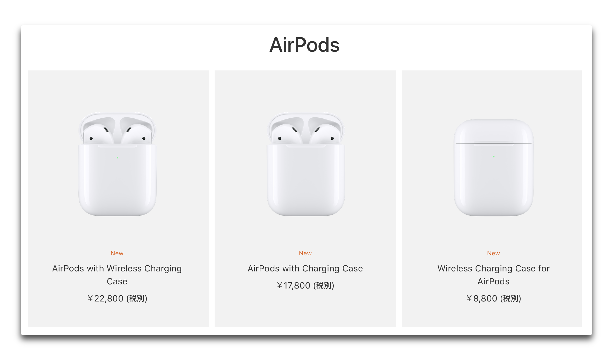 Apple、「AirPods with Wireless Charging Case」「AirPods with Charging Case」「Wireless Charging Case for AirPods」を発表