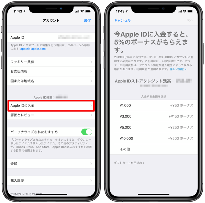 Apple ID Charge iOS 00006 z