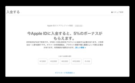 Apple IDに入金すると、5%のボーナスが貰えるキャンペーンは2019年3月14日まで