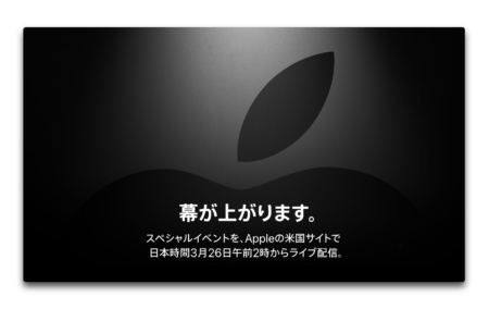 Apple、2019年3月26日午前2時(日本時間)よりApple Special Eventを開催