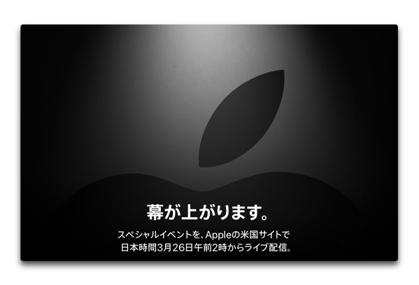 Apple Special Event 20190326 00001