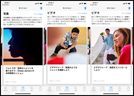 Apple、「セッション」タブを一新した「Apple Store 5.3」をリリース
