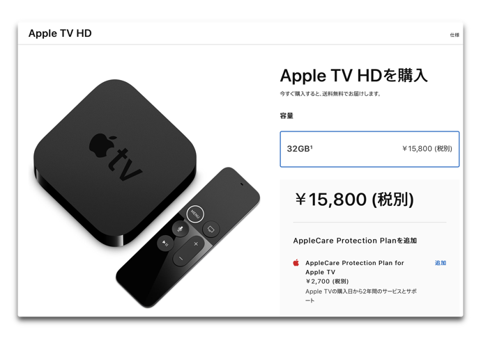 Apple TV HD 00001