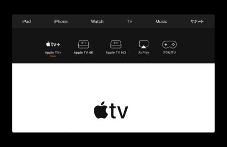 Apple、ビデオサブスクリプションサービス「Apple TV+」導入に合わせ、「Apple TV」を「Apple TV HD」に名称変更