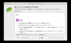 Panic、多くの新機能と改善・修正したウェブコードエディタ「Coda 2.7」をリリース