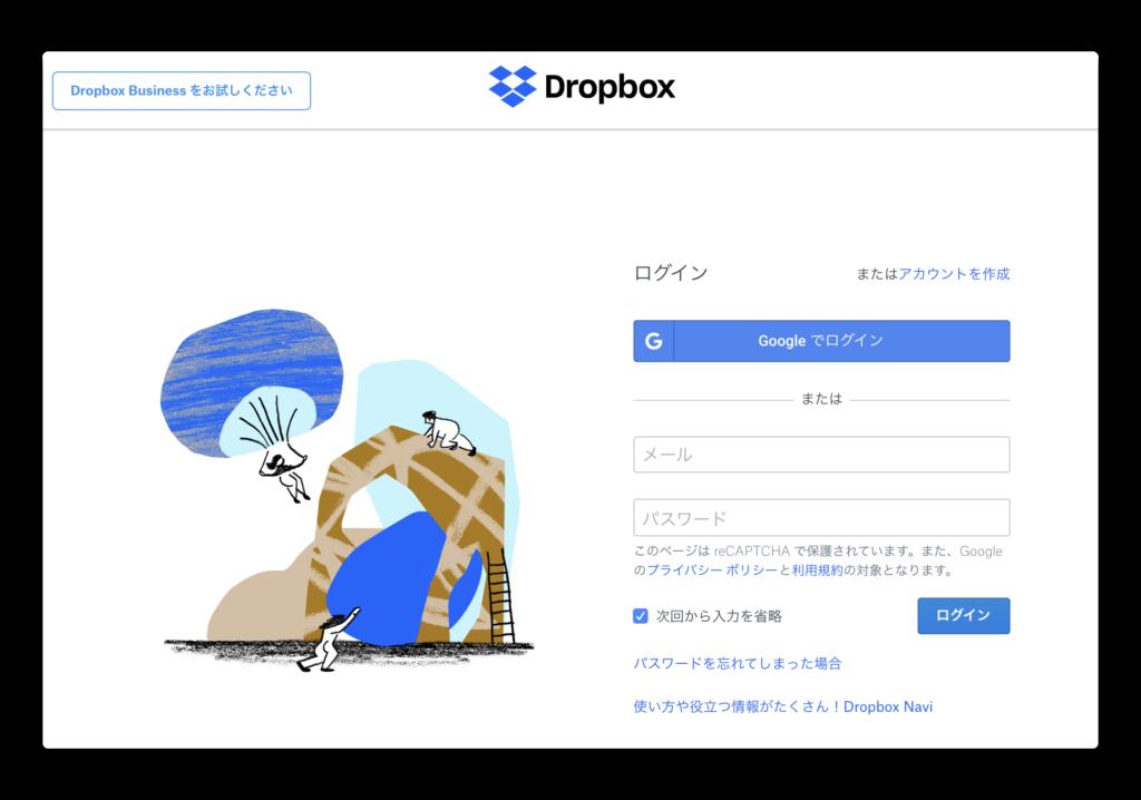 Dropboxの無料アカウントでは利用条件が厳しくなり、デバイスが3台まで