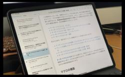 iPadでWebコンテンツを整理して管理する4つの方法