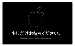 iMacとiPadの噂の中で、Apple Online Storeが「少しだけお待ちください」に