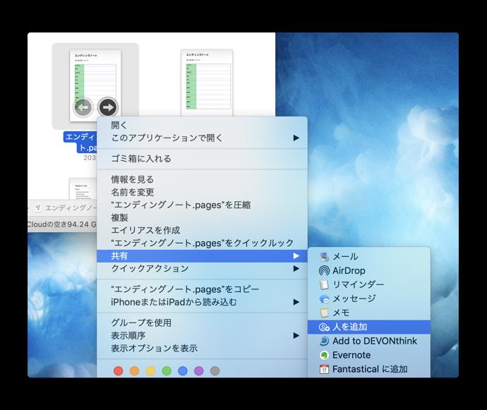 ICloud File Link 00004