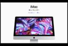 Apple、新しい6コア&8コアの、Radeon Pro VegaグラフィックオプションでiMacをアップデート