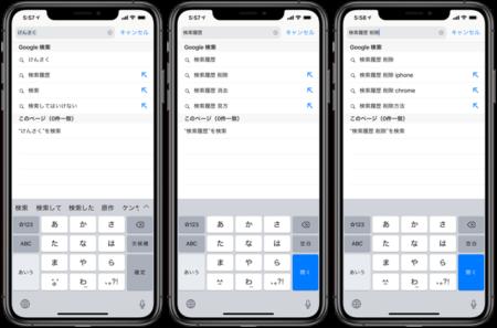 iOS 12.2のSafariでは検索がより迅速にできる新機能が追加
