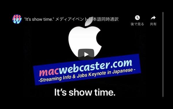 Macwebcaster com 20190326 00001