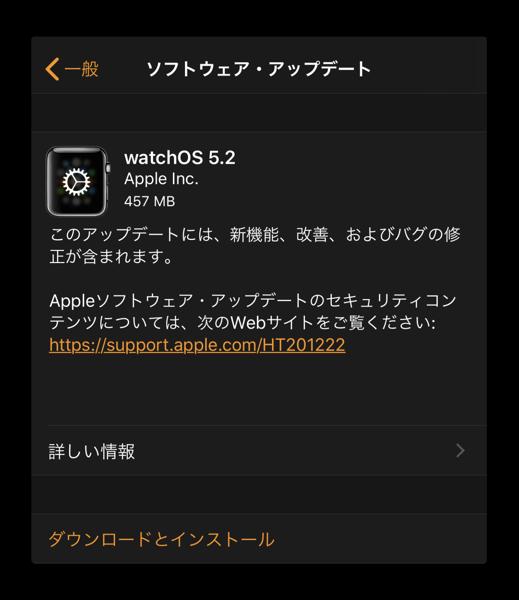 WatchOS 5 2 00001