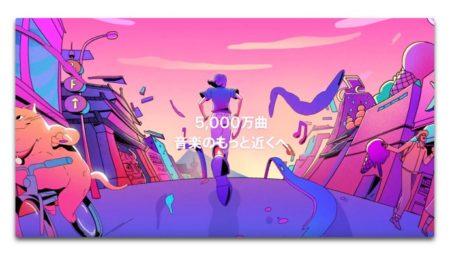 Apple Japan、Apple Musicに焦点をあてた「5,000万曲 音楽のもっと近くへ」と題する新しいCFを公開