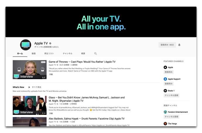 Apple、Apple TV専用のYouTubeチャンネルを開設