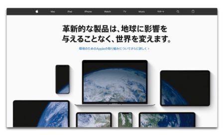 Apple、トップページでリサイクルプログラムについての取り組みを紹介