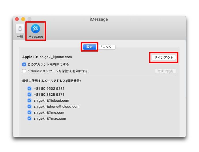 Mac iMessage 00001a z