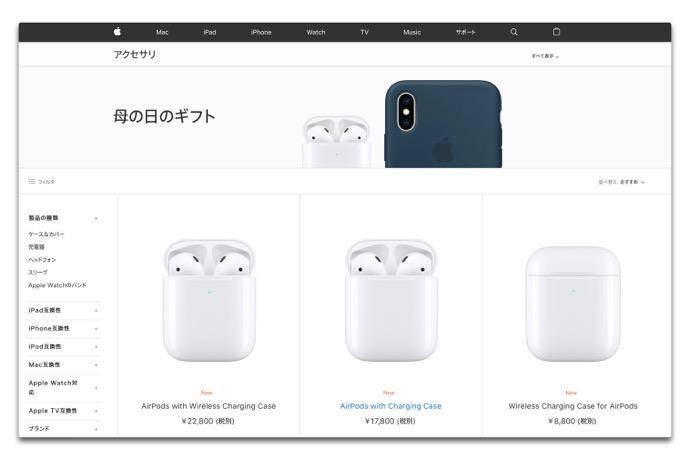 Apple、「母の日のギフト」でAirPodsやiPhoneのケースやサードパーティ製のApple限定品を掲載