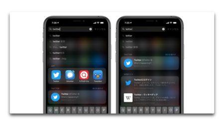 iOS 11およびiOS 12で、アプリが入っているフォルダを見つける方法