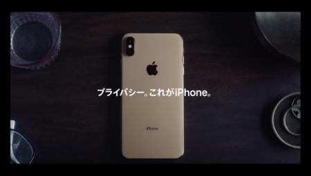 Apple Japan、「iPhoneのプライバシー ー プライベートなこと」と題する新しいCFを公開