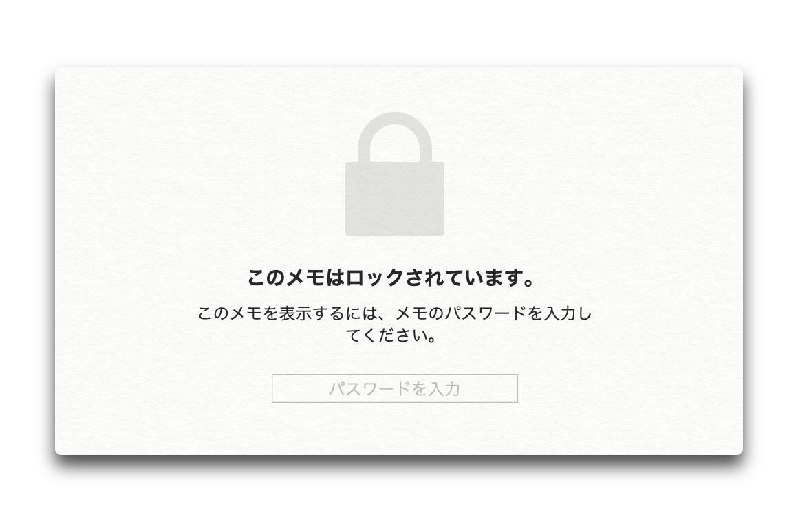 【Mac / iOS】「メモ.app」で忘れたパスワードをリセットする方法