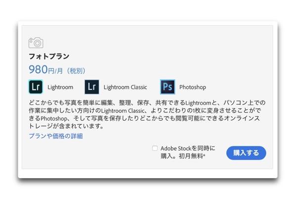 Adobe Photo Plan 00004