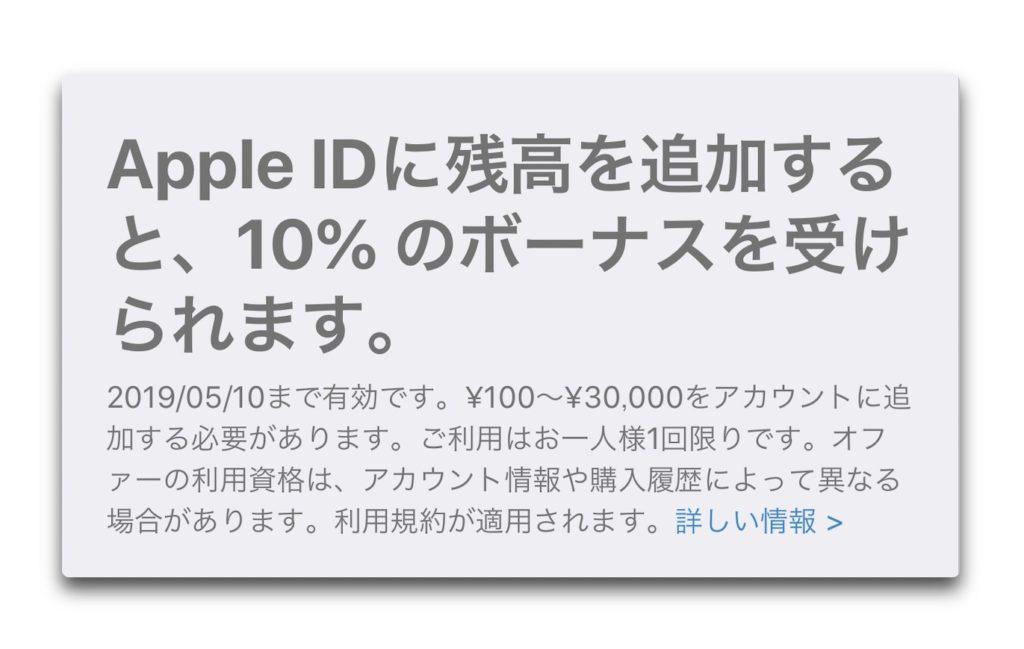 Apple、Apple IDに入金で10%のボーナスキャンペーンを5月10日まで開催