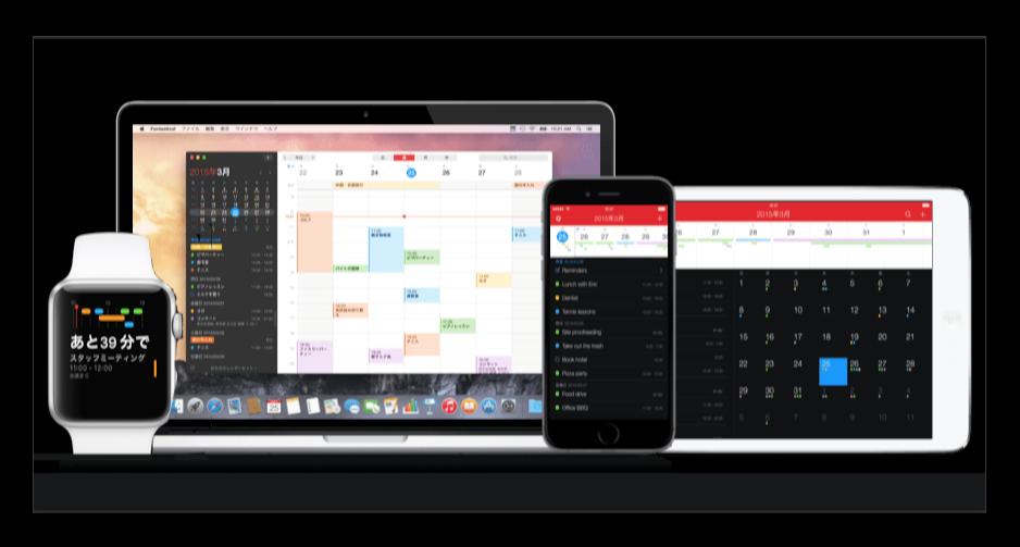Flexibits Inc.、問題を修正した「Fantastical 2 for iPhone 2.10.6」「Fantastical 2 for iPad 2.10.6」をリリース