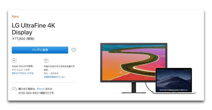 LG UltraFine 4K Display 00002 z