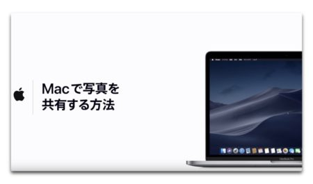 Appleサポート、「Macで写真を共有する方法」のハウツービデオを公開