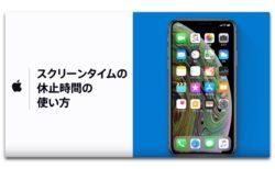 Appleサポート、「スクリーンタイムの休止時間の使い方」のハウツービデオを公開