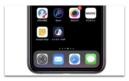 iOSアプリがiPhoneまたはiPadでアップデート途中で止ってしまった場合の、対処方法